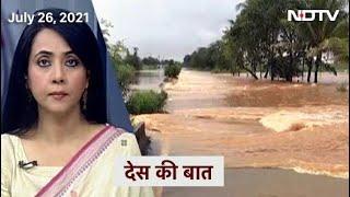 Des Ki Baat: Maharashtra में बारिश और बाढ़ से Kolhapur से लेकर Sangli तक के लोग परेशान - NDTVINDIA