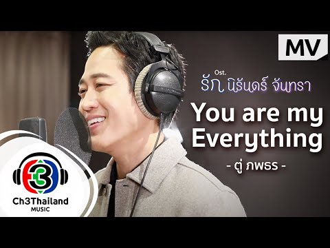 You-are-my-Everything-Ost.รัก-