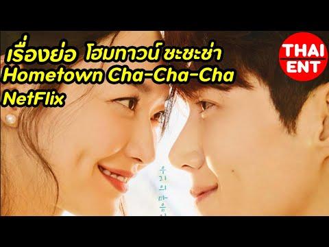 เรื่องย่อ--Hometown-Cha-Cha-Ch