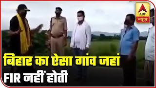 Bihar's village where no police case has been lodged ever - ABPNEWSTV