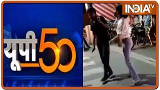 उत्तर प्रदेश की 50 ब्रेकिंग न्यूज़   UP 50 News   August 5, 2021 - INDIATV