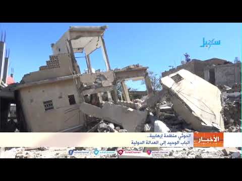 الحوثي منظمة إرهابية  الباب الوحيد إلى العدالة الدولية