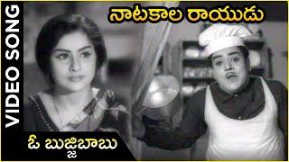 Natakala Rayudu Movie Song  Oh Bujji Babu   Kanchana   NagaBushanam   Telugu Hit Songs - RAJSHRITELUGU