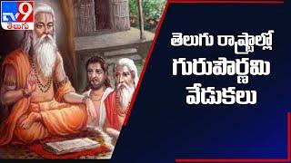 తెలుగు రాష్ట్రాల్లో గురు పౌర్ణమి వేడుకలు - TV9 - TV9