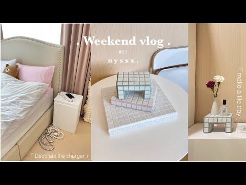 •Weekend-vlog-01•「Tile-Tray-DI