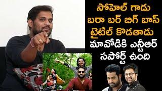 Bigg Boss 4 Telugu Syed Sohel Ryan's Best Friend Exclusive Interview | #biggbosstelugu4 - TFPC