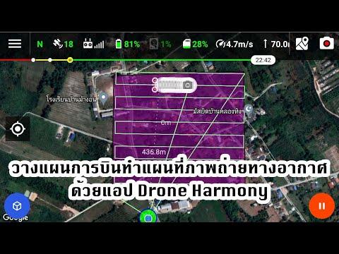 วางแผนการบินทำแผนที่ภาพถ่ายทาง