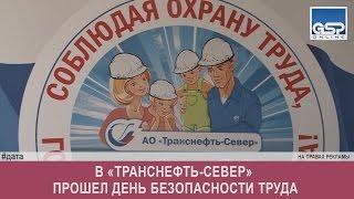 В «Транснефть-Север» прошел день безопасности труда