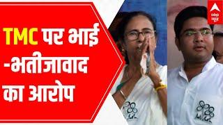 TMC accused of heading towards familism post Abhishek Banerjee's promotion - ABPNEWSTV