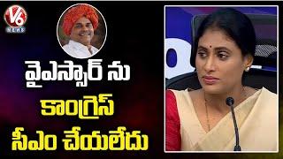 YSR పేరు చెప్పుకునే అర్హత కాంగ్రెస్ కు లేదు   YS Sharmila Fires On Congress   V6 News - V6NEWSTELUGU