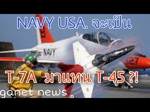 T-45-navy-USA--ตัวใหนจะมาแทน