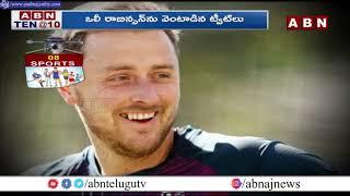Sport News : England Cricketer  Ollie Robinson Tweet On His  Suspension || ABN Telugu - ABNTELUGUTV