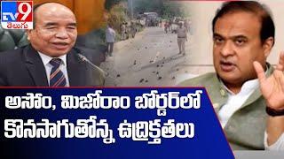 Assam-Mizoram మధ్య ఆగని గొడవ - TV9 - TV9