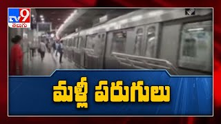 Delhi Metro services to resume from June 07 - TV9 - TV9