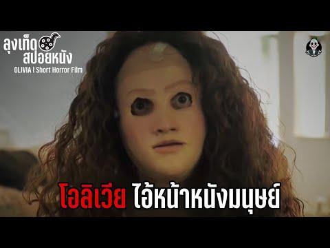 โอลิเวีย-ไอ้หน้าหนังมนุษย์-l-O