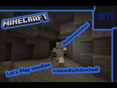 Minecraft-1.17-11-หาของในถ้ำ-เ