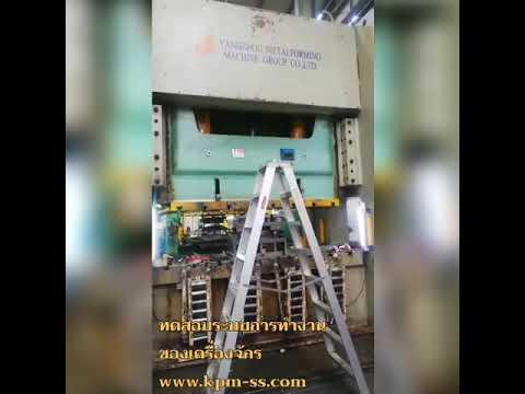 งานซ่อมแก้ไขเครื่อง-Press-Yang