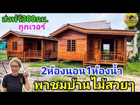 wooden-house|บ้านไม้สวยๆกับพื้