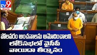 పోలవరం అంచనాలను ఆమోదించాలని లోక్సభలో వైసీపీ వాయిదా తీర్మానం  | Parliament Monsoon Session 2021- TV9 - TV9