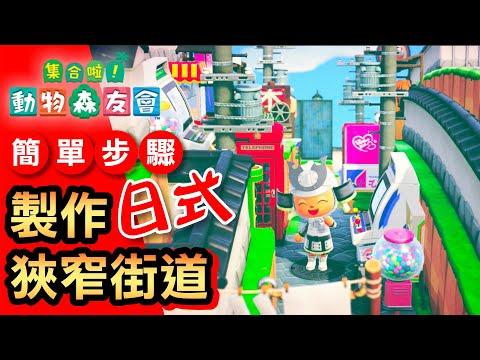 【集合啦!動物森友會】62- 日本風!製作狹小街道 (Animal Crossing) (2020)