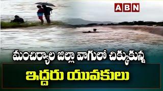 Heavy Rains Updates: Three Persons Stuck In Floods In Mancherial | ABN Telugu - ABNTELUGUTV