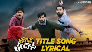 Tagite Tandana Title Song Lyrical | Adith | Simran Guptha | Shravan Bharadwaj | Latest Telugu Songs - MANGOMUSIC