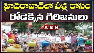 హైదరాబాద్ లో నీళ్ల కోసం రోడెక్కిన గిరిజనులు | Protest on water Problem in Singareni Colony | ABN - ABNTELUGUTV