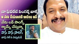RP Patnaik About Favourite Song | నా ఫేవరేట్ సింగర్స్ వాళ్ళే ఆ పాట చేయడానికి కారణం అదే | IG Telugu - IGTELUGU