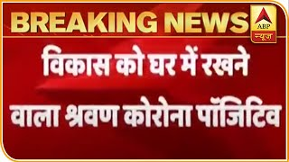 Man who gave shelter to Vikas Dubey tests Corona positive - ABPNEWSTV