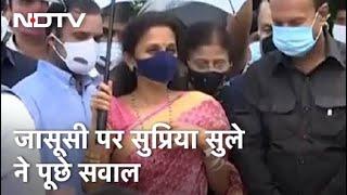 Supriya Sule बोलीं,जासूसी में तो सरकार ने मंत्रियों व उनके बीवी-बच्चों को भी नहीं छोड़ा - NDTVINDIA