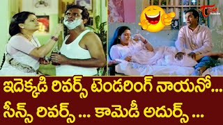 ఇదెక్కడి రివర్స్ టెండరింగురో నాయనో.. | Brahmanadam Comedy Scenes | Telugu Comedy Videos | TeluguOne - TELUGUONE