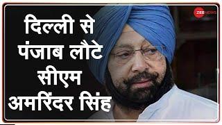 सोनिया-राहुल से बिना मिले पंजाब लौट गए Captain Amarinder Singh | Captain Amarinder Singh |Hindi News - ZEENEWS