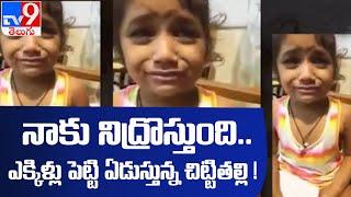 ఈ అమ్మకు నేను చూసి రాసిన్నని ఎట్ల తెలుస్తదో ఏమో!! - TV9 - TV9