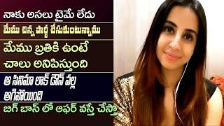 Sanjjanaa About Bigg Boss 4 | బిగ్ బాస్ లో ఆఫర్ వస్తే చేస్తా నాకు అసలు టైమే లేదు | IG Telugu - IGTELUGU
