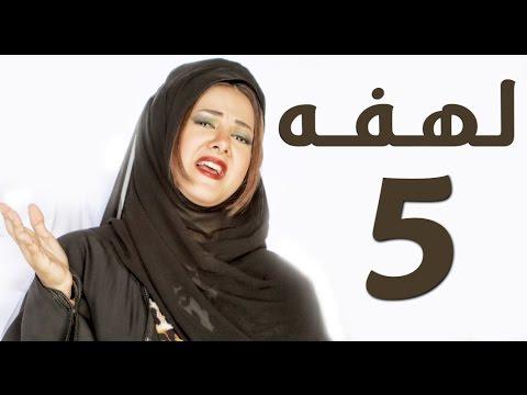 مسلسل لهفه - الحلقه الخامسه وضيف الحلقه