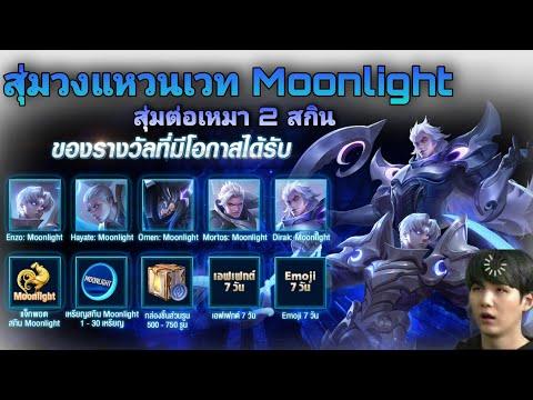 Rov-สุ่มวงแหวนเวท-Moonlight-(E