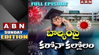 Sunday Edition On Students Vs Corona Virus    Sunday Edition    ABN Telugu - ABNTELUGUTV