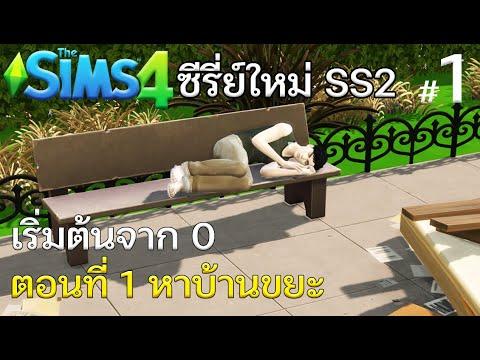 The-Sims-4:-ซีรี่ย์ใหม่-เริ่มต