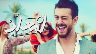 Saad Lamjarred – LM3ALLEM ( Exclusive Music Video) |  (سعد لمجرد – لمعلم (فيديو كليب حصري