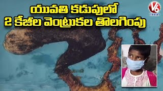 Doctors Remove 2 Kg Hair Ball  From 17 Years Old Girl Stomach | Osmania Hospital | V6 News - V6NEWSTELUGU