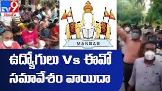 మాన్సాస్ ట్రస్ట్ ఉద్యోగుల సమావేశం రేపటికి వాయిదా - TV9 - TV9