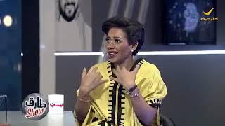 عبير الوعل لطارق الحربي : لست رئيس العصابة !