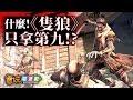 上半年日本前十遊戲銷量統計,《惡魔獵人V》落榜,《隻狼》只拿第九!