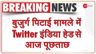 Twitter India के MD Manish Maheshwari की आज पुलिस के सामने पेशी | Ghaziabad | Latest Hindi News - ZEENEWS