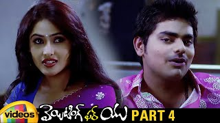 Waiting for You Latest Telugu Movie HD | Gayathri | Sai Anil | LB Sriram | Part 4 | Mango Videos - MANGOVIDEOS