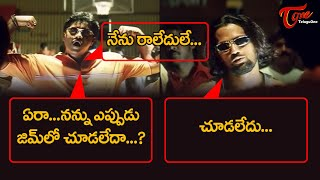 Sunil Best Comedy Scenes | Telugu Movie Comedy Scenes | NavvulaTV - NAVVULATV