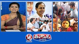 CM KCR-Dalit Bandhu Meeting   Jagadish Reddy vs Rajagopal Reddy   Woman Touches KTR Feet   V6 - V6NEWSTELUGU