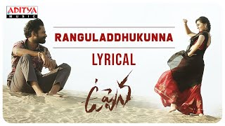 Ranguladdhukunna Lyrical Video | Uppena | PanjaVaisshnav Tej | Krithi Shetty | DSP - ADITYAMUSIC