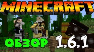 Обзор Minecraft 1.6.1 - ЛОШАДИ ЛИКУЮТ :D [Horse Update]