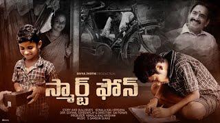 SMART PHONE | Latest telugu shortfilm 2020 | Divya jyothi productions | GTMM prodution | SaiPeruri | - YOUTUBE